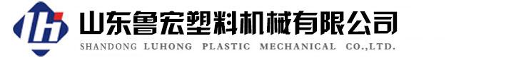 昌邑鲁宏塑料机械有限公司
