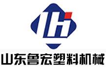昌邑市鲁宏塑料机械有限公司